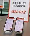 KDDI integrates online payment service
