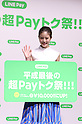LINE Pay last cash back campaign of the Heisei era