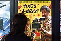 One Cut of the Dead film screening in Tokyo