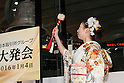 Tokyo Stock Exchange opens for first session of 2016