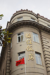 South-East Corner Of The Asiatic Petroleum Building In Hankou (Hankow).
