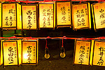 July 13, 2014, Tokyo, Japan - More than 30,000 lanterns at the annual Mitama festival at Yasukuni Shrine on July 13, 2014. The festival celebrates the spirits of lost ancestors and is held across Japan in early July. The lanterns line the path to the shrine to help spirits find their way during the festival. Yasukuni Shrine is also the place where more than 2.4 million war dead are enshrined. This year the festival is held from July 13 to 16.