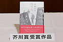 Winners of the 159th Naoki Prize and Akutagawa Prize announced