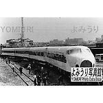 June 1st, 1964 : Shinkansen Bullet Train (Photo by Tetsu Kawashima)