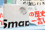 A SMAP's new album SMAP 25 YEARS on display at Tsutaya store in Shibuya on December 22, Tokyo, Japan. Japan's most popular boy band announced that they would split by the end of the year, and the special album includes 50 of the band's songs as selected by fans. (Photo by Rodrigo Reyes Marin/AFLO)