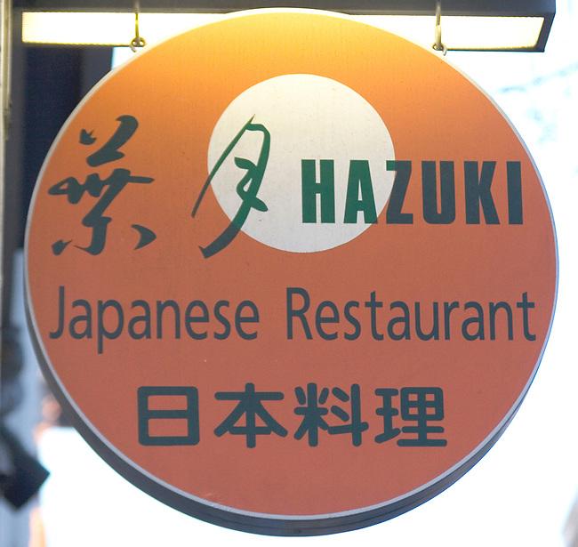 Exterior, Hazuki Restaurant, Covent Garden, London, Great Britain, Europe