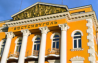 Colorful yellow architecture of Russian design downtown Irkutsk, Siberia, Russia