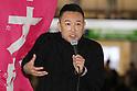 Reiwa Shinsengumi party street speech