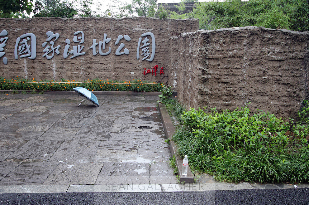 The entrance to the Xixi wetlands which lie in the west of the city of Hangzhou. This is China's 'first national wetland park,' dubbed as such to act as a role model to all other wetlands in China and to supposedly show how to effectively manage and restore wetlands, notably urban wetlands. Zhejiang Province. China. 2010