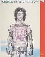 Novyi den' budu stroit' sam; I will build the new day myself. 1980-1989<br /> Perestroika Era Poster series, circa 1980-1989