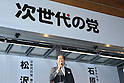 Party for Future Generations campaiging for the Japan Election 2014