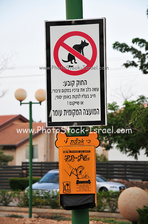 Israel, No fouling by dogs sign in Hebrew