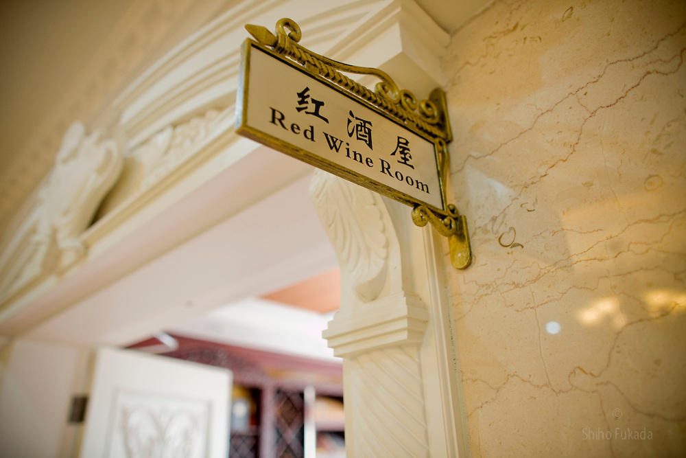 Red Wine room where V.I.P guests are entertained is seen in the Huadong Winery in Qingtao, China, June 23, 2009.