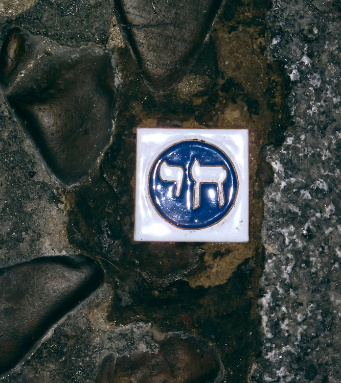 Ceramic plaque with Hebrew quotation embedded in the cobblestones of the Jewish quarter in Toledo, Spain.