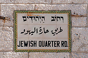 Israel, Jerusalem, Old City, the Jewish Quarter road sign