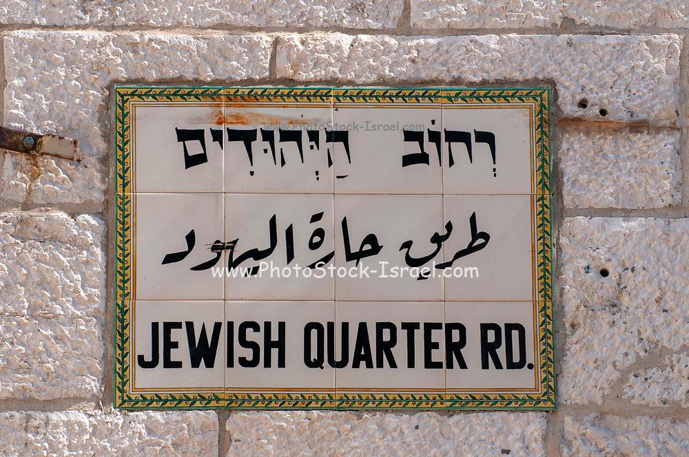 Israel, Jerusalem, Old City, the Jewish Quarter road sign