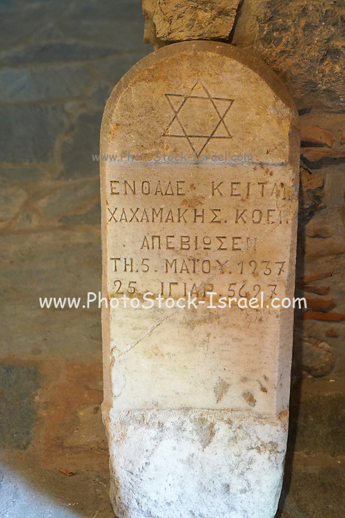 Display of ancient headstones at the Jewish Cemetery in Messapion Street in downtown Chalkidas. The Jewish cemetery of Halkida is one of the most important and historic Jewish cemeteries of Greece as it contains graves dating from the Ottoman period (15th century).