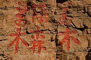Chinese writing written on stone at Taoist Tian Feng Ling Temple, Beiyue Hengshan Mountain, Datong, Hunyuan County, Shanxi Province, China