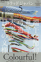 """Childrens Day Carp Banners on front cover of NHK Books """"Trad Japan"""""""