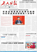 February 21, 2021 (ASIA-PACIFIC): Front-page: Today's Newspapers In ASIA-PACIFIC