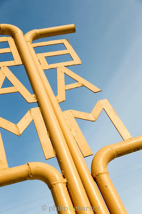 BAM (Baikal-Amur Mainline) Railway workers monument, Tynda Muesum, Tynda, Amur region, Siberia, Russia