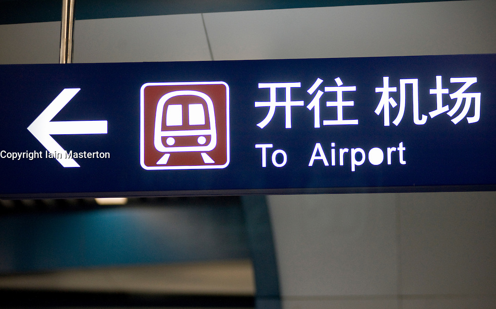 Detail of sign at new Terminal 3 in Beijing International Airport in China