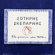 Ceramic house sign on Greek language in Crete, Greece