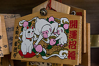 Gotokuji Temple - if you love cats, especially beckoning good look cats, then Gotokuji will be paradise for you.  Maneki neko, or beckoning good luck cats, are figures that many believe will bring good luck, especially to businesses.  Gotokuji claims that they originated here.  The story goes that during the Edo period, the chief priest at the temple had a cat he really liked.  A feudal lord passed by one day and the monk's cat appeared to be waving at him to come inside.  When the lord entered, the preist served tea and a terrrible thunderstorm broke outside.  Grateful to the cat and the priest, the lord donated land and rice to the temple, rendering it prosperous.  The temple is literally stacked with maneki neko cat figurines in case anyone didn't get the message that Gotokuji is THE maneki neko temple.  Today beckoning cats are the symbol for the neighborhood as well as the temple.