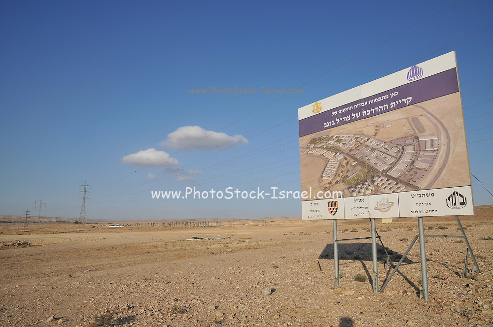 Israel, Negev, the new site of the military training bases (Training Base City) that will be relocated to the Negev from the centre of Israel in 2014
