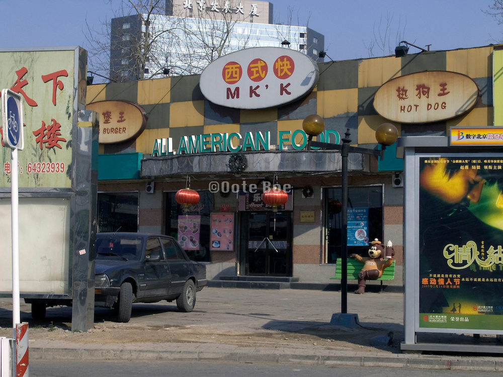An Chinese American fast food restaurant in Beijing China