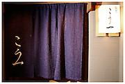 A traditional indigo-dyed restaurant restaurant curtain in Kyoto