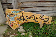 """The sign says """"School of the forest and the wind"""". The NPO educates local people about environmental issues. Kuzumaki in Northern Japan bills itself as a town of """"Milk, wine and clean energy"""". The 8000 population town has little local industry so Kuzumaki invited Japanese companies to set up wind, solar and biogas generating plants."""