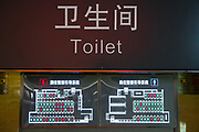 Shanghai Hongqiao Train Station Interactive Toilet signs. Exterior of toilets in Train Station displaying number of spaces/toilets available and where they are, like a seating park.<br /> <br /> Shanghai Hongqiao Train Station is a high-speed station with bullet trains to most cities in China such as Beijing, Hangzhou, Suzhou, Guangzhou & Chengdu