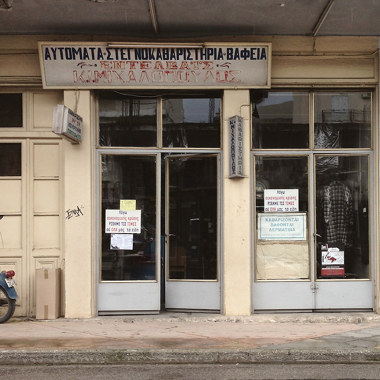 An open old fashioned dry cleaner's in Kalamata
