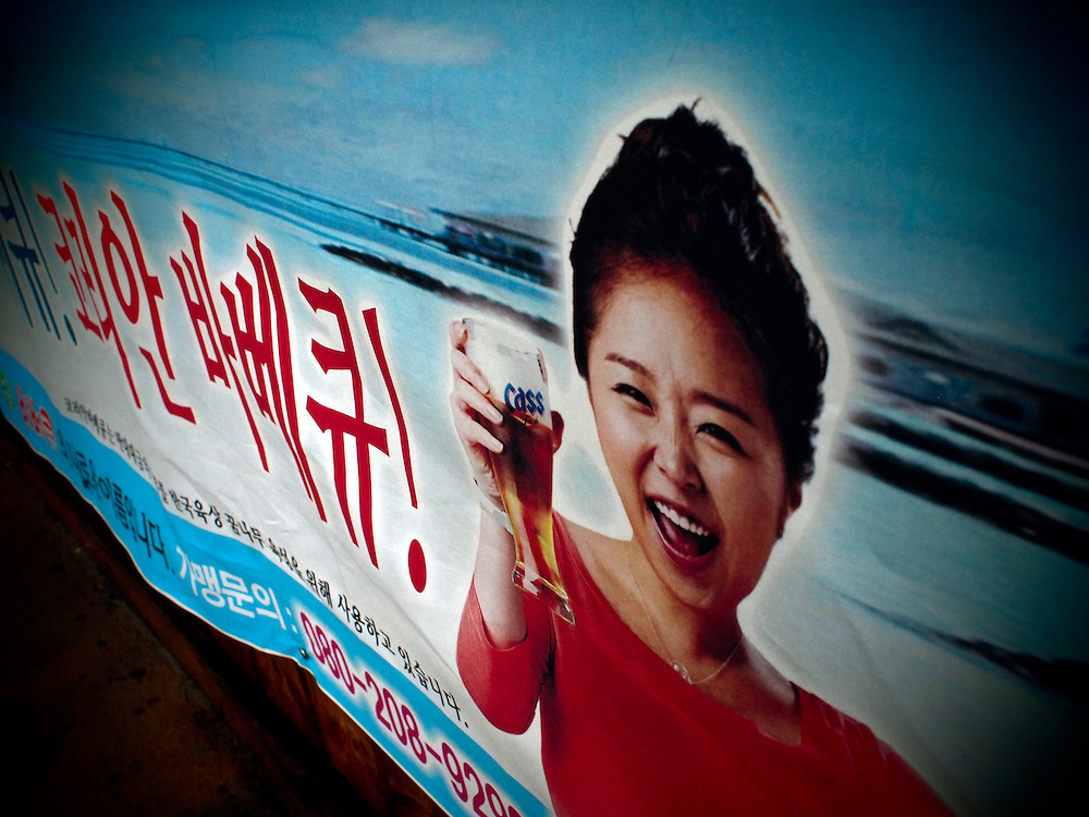 Daegu/South Korea, Republic Korea, KOR, 25.09.2009: Korean logos and commercials in the South Korean city of Daegu.