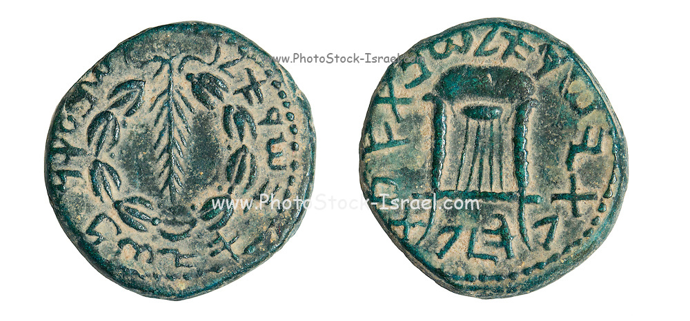 """Bronze coin from the Shimon Bar Kokhba revolt 132-135 AD. Left wreath and inscription """"Shimon Nasi Israel"""" Right Lyre with 5 strings"""