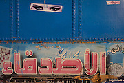 Detail of a street food stall in Bairat on the West Bank of Luxor, Nile Valley, Egypt.