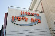 Israel, Tel Aviv Beit Lessin Theatre