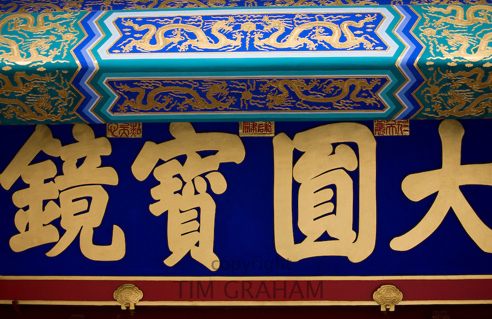 Ancient Chinese characters on Hall of Dispelling Clouds, Paiyun Dian, at The Summer Palace, Beijing, China