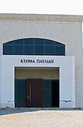 Winery building. Ktima Pavlidis Winery, Drama, Macedonia, Greece
