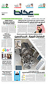 March 01, 2021 (ASIA-PACIFIC): Front-page: Today's Newspapers In Asia-Pacific