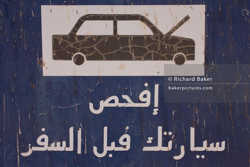 A sign in Arabic warning of breakdowns in the Western Desert, Egypt.