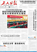March 08, 2021 (ASIA-PACIFIC): Front-page: Today's Newspapers In Asia-Pacific