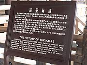 The Higashi-Honganji Temple Halls description sign