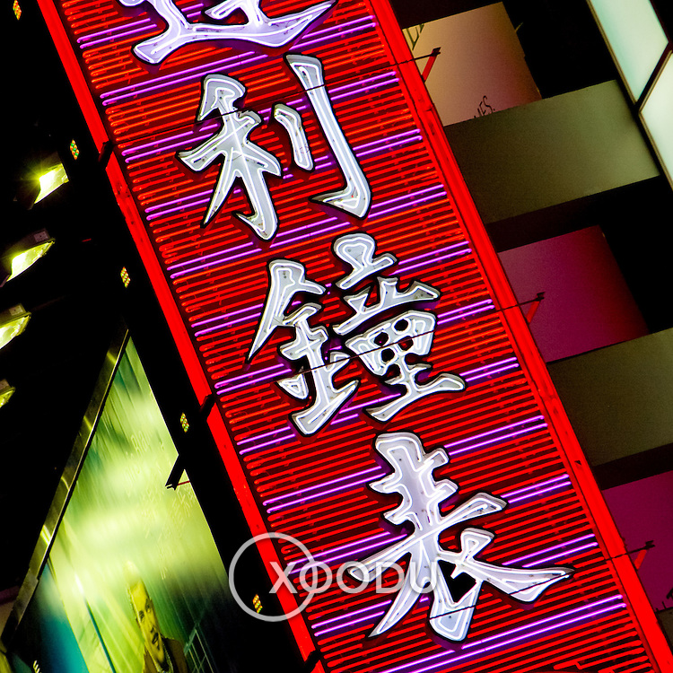 Chinese neon sign advertising in Shanghai (Shanghai, China - Sep. 2008) (Image ID: 080925-1823081a)