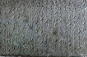 Pyramid Text inscribed on the wall of a subterranean room in Teti's pyramid