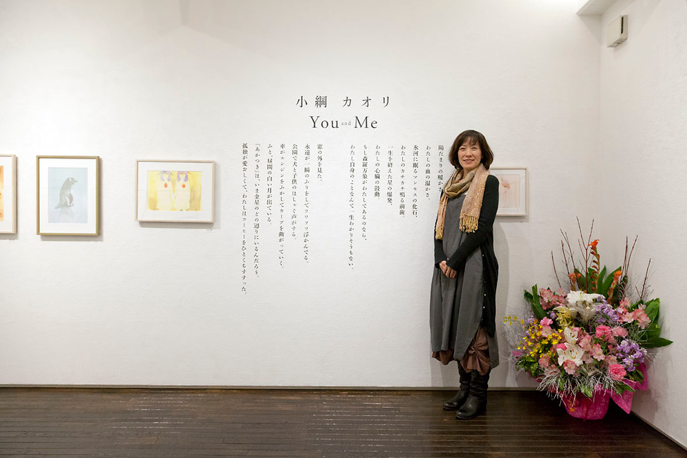 """Portrait of Kaori Ozuna at her """"You and Me"""" exhibition at iTohen in Osaka December 2017"""