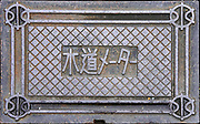 Japanese Iron utilities cover. Photographed at the Fushimi Inari Taisha Shrine, Kyoto, Japan