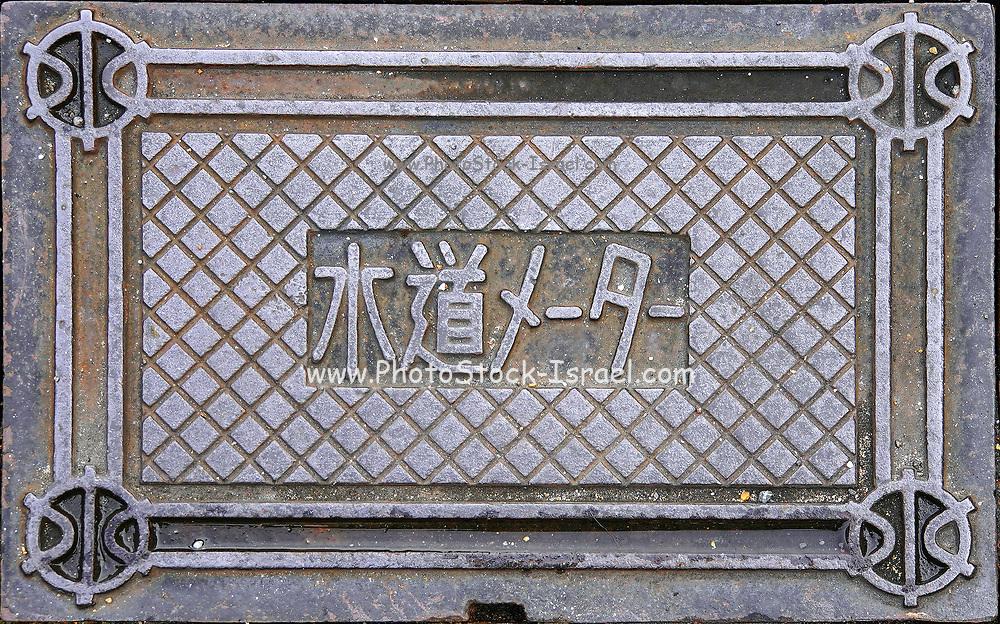 Japanese Iron utilities cover. Photographed at the Fushimi Inari Taisha Shrine, Kyoto, Japan