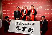Chinese Arts Global Tour Gala